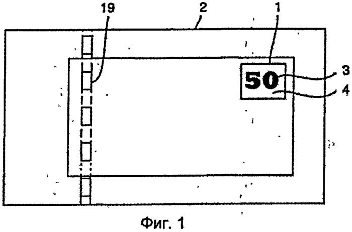 Защитный элемент, ценный документ с таким защитным элементом, а также способ изготовления защитного элемента