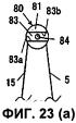 Оптическое чувствительное устройство и дисплейное устройство для отображения