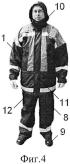 Одежда спасателей, действующих в чрезвычайных, сейсмически-опасных условиях в сочетании с радиоактивным излучением