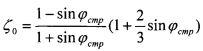 Способ определения гравитационного давления и коэффициентов общего бокового давления и общей относительной поперечной деформации грунтовой и торфяной среды