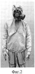Защитный костюм спасателя для работы в условиях низких температур и радиоактивного излучения