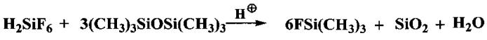 Способ получения триметилфторсилана