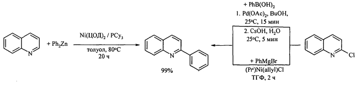 Способ получения 2-фенил-3-алкилхинолинов