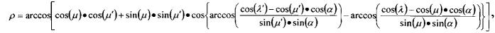 Способ определения величины атмосферной рефракции в условиях космического полета