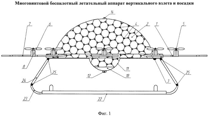 Многовинтовой беспилотный летательный аппарат вертикального взлета и посадки