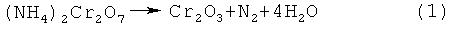 Способ получения оксида хрома (iii)