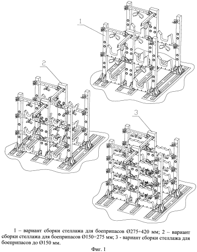 Стеллаж универсальный малогабаритный для хранения авиационных боеприпасов