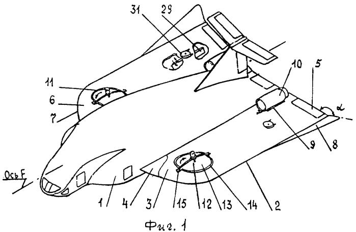 Крыло широкофюзеляжного летательного аппарата /варианты/