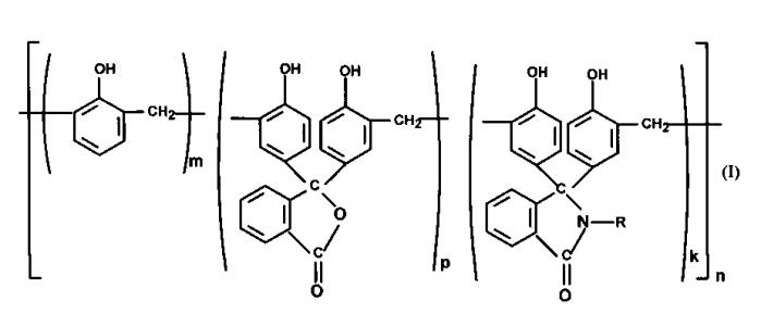 Соолигофенолформальдегидные новолаки, способы их получения (варианты) и сшитые сополимеры на их основе