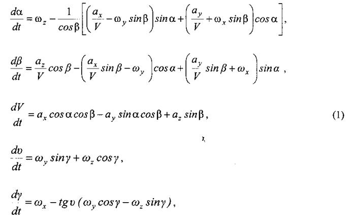 Способ определения координат центра масс самолета в полете и устройство для его осуществления