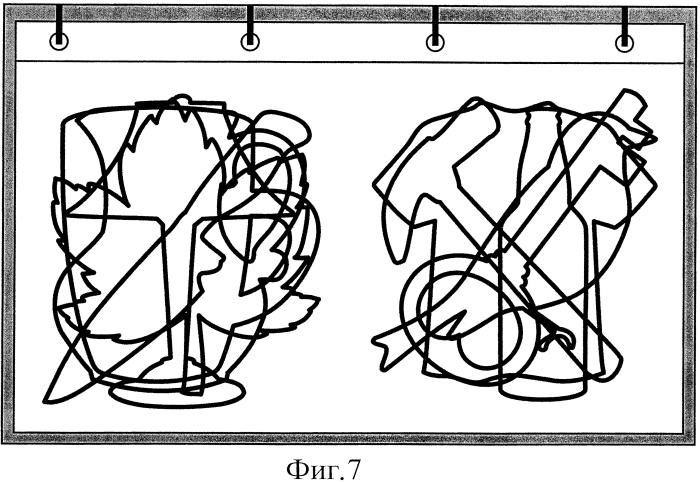Способ создания учебно-методического пособия для формирования наложенных изображений, предназначенных для восстановления нарушенного зрительного восприятия у больных неврологической клиники