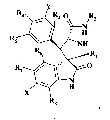 Спироиндолинонпирролидины, полезные при лечении злокачественных новообразований