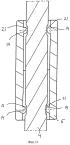 Устройство для стеклоочистителя ветрового стекла