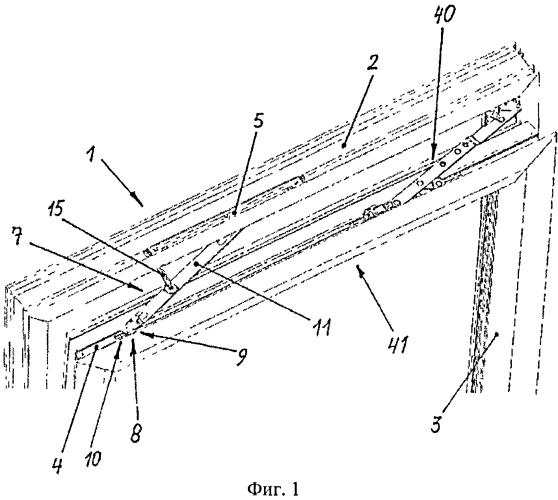 Выставляемая конструкция для поворотно-откидной или откидной створки окна или двери для ручного и/или механического откидывания