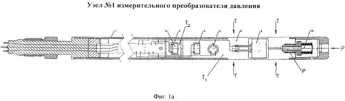 Узел кварцевого измерительного преобразователя давления и температуры с динамической коррекцией