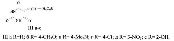Способ получения 5-(арилметилен)гексагидропиримидин-2,4,6-трионов
