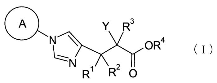 Циклоалкил-замещенное производное имидазола, обладающее ингибирующей активностью в отношении tafia