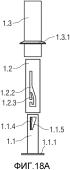 Защитное устройство для предварительного заполненного шприца и инъекционное устройство