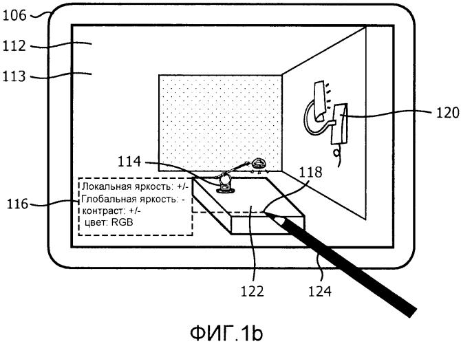 Способ и система взаимодействия с пользователем для управления системой освещения, портативное электронное устройство и компьютерный программный продукт