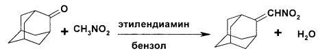 Способ получения 2-нитрометиленадамантана