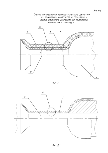 Способ изготовления корпуса ракетного двигателя из полимерных композитов с газоходом и корпус ракетного двигателя из полимерных композитов с газоходом