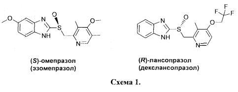 Способ получения оптически чистых хиральных пиридилсульфинильных производных бензимидазолов