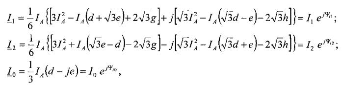 Способ измерения симметричных составляющих токов и напряжений в трехфазных сетях