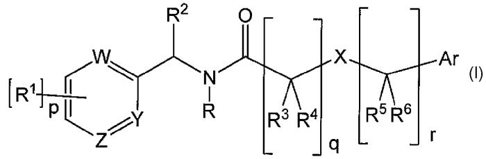 Арил-замещенные карбоксамидные производные в качестве блокаторов кальциевых или натриевых каналов
