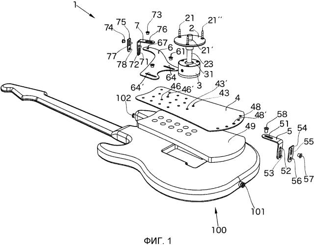 Устройство для крепления гитары