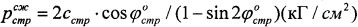 Способ хрусталёва е.н. определения границ упругого фазового напряженно-деформированного состояния материальной среды в массиве