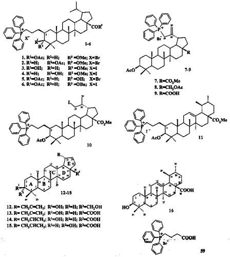 Трифенилфосфониевые соли лупановых и урсановых тритерпеноидов, способ получения и применение для лечения шистосомоза