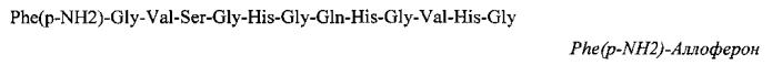 Биологически активные производные аллоферона-1