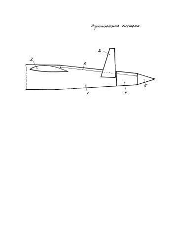 Система парашютирования - 4 и способ её работы