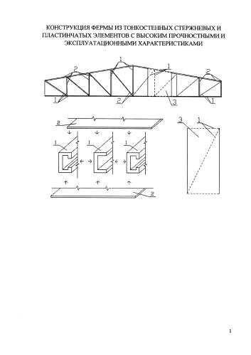 Пространственная конструкция фермы из тонкостенных стержней с повышенными эксплуатационными характеристиками