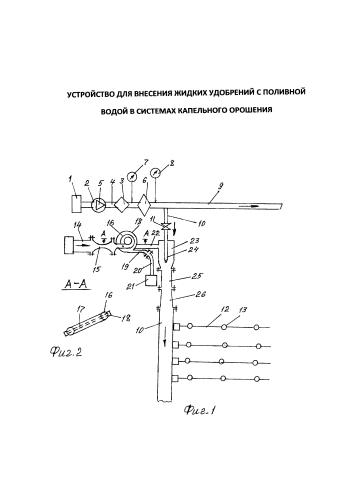 Устройство для внесения жидких удобрений с поливной водой в системах капельного орошения