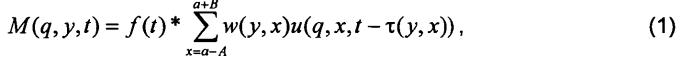 Устойчивый метод построения глубинных изображений в сейсморазведке на основании настройки оператора по эталонным сейсмограммам