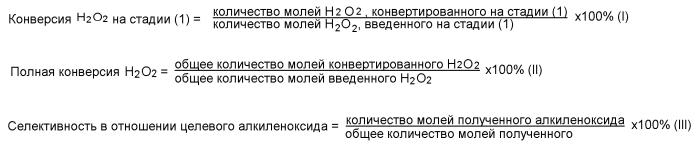 Способ рафинирования сырого пропиленоксида и способ получения пропиленоксида