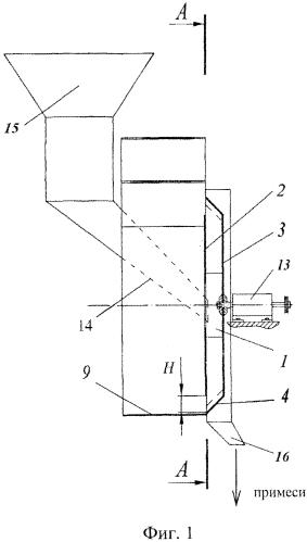 Сепарирующий метатель сыпучих материалов