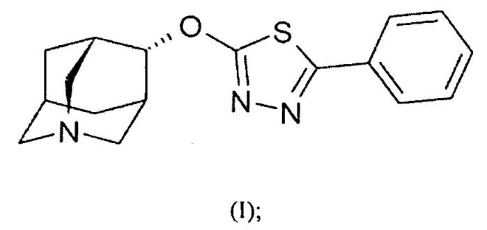 Моногидрат производного азаадамантана