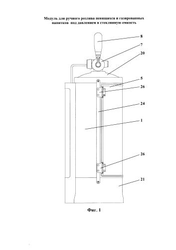 Модуль для ручного розлива пенящихся и газированных напитков под давлением в стеклянную емкость