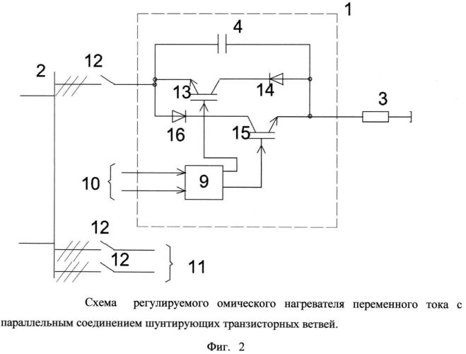 Регулируемый омический нагреватель переменного тока