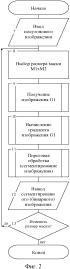 Способ автоматической сегментации полутоновых сложноструктурированных растровых изображений