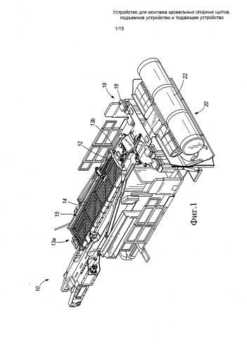 Устройство для монтажа кровельных опорных щитов, подъемное устройство и подающее устройство