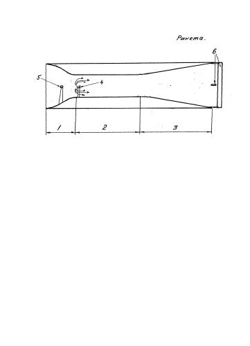 Крылатая ракета, в частности - противокорабельная (варианты)