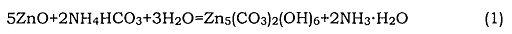 Способ получения ультрадисперсного оксида цинка
