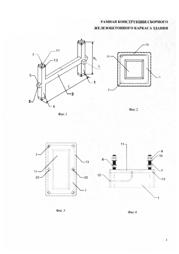 Узел соединения строительных железобетонных элементов