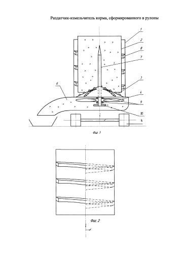 Раздатчик-измельчитель корма, сформированного в рулоны
