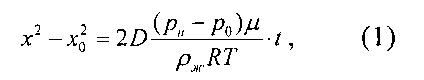 Способ определения коэффициента взаимной диффузии молекул газов