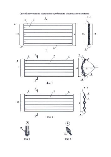 Способ изготовления трехслойного ребристого строительного элемента