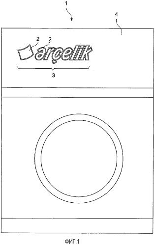 Бытовое устройство, содержащее логотип, и способ нанесения логотипа